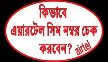 Airtel Number Check Code BD - Airtel Sim Number Dekhar Code