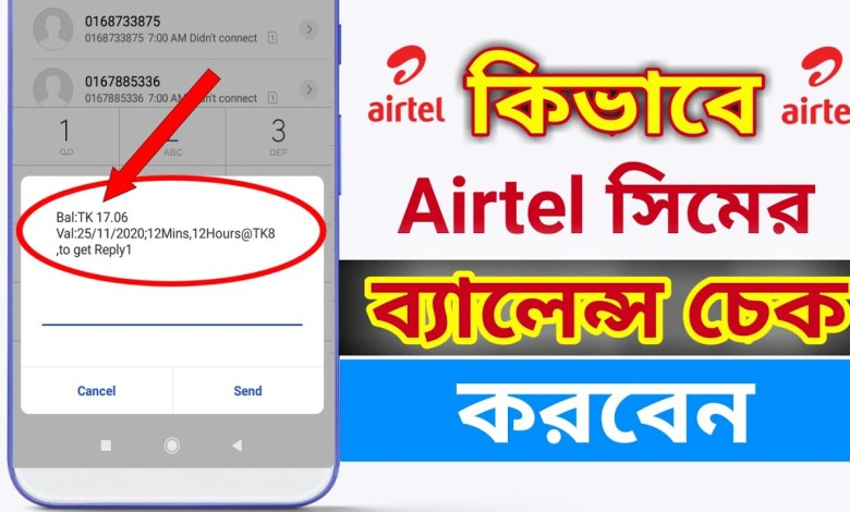 Airtel Balance Check Code Bangladesh - Airtel Account Dekhar Number