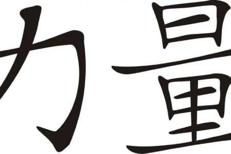 Symbol For Overcoming Symbols Symbolism Symbols Of Love Electronic