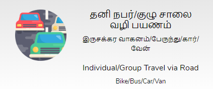 How To Apply TN ePass For Inter District Travel in Bike Car Van Bus