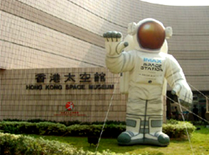 Hong Kong Space Museum3
