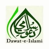 Quran Radio - Urdu
