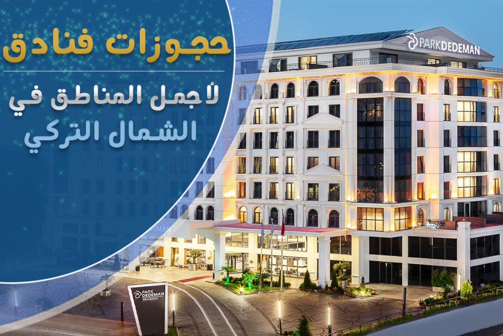 افضل الفنادق في الشمال التركي