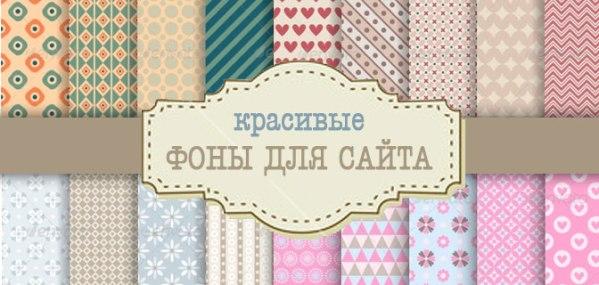 Красивые фоны для сайта ucoz | my ucoz
