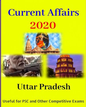 Uttar Pradesh Current Affairs Yearbook 2020