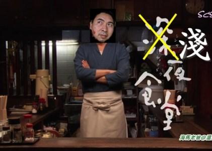 海馬爸廚房|「淺夜食堂」的淡淡幽情