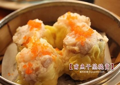 列治文美食|火鍋店裡的美味廣式飲茶 新鏞記火鍋