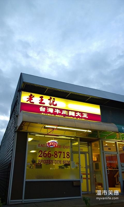restaurantWP_20140829_20_01_48_ProLau Wang Chi beef