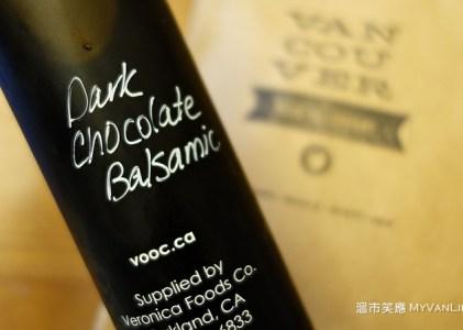 溫哥華購物 「油」戲人間!橄欖油專賣店 VOOC