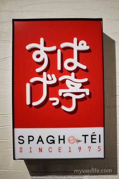 RestaurantIMG_6018Spaghetei