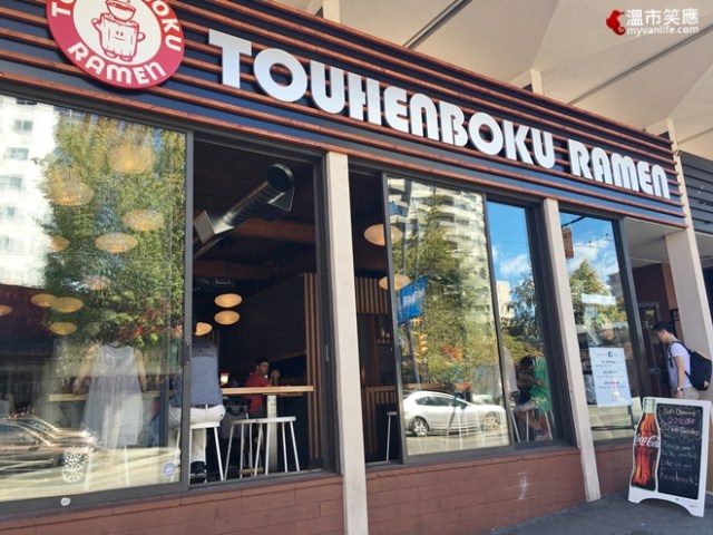 restaurantimg_6563touhenbouk