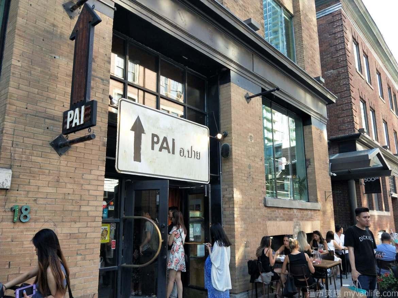 多倫多美食 大排長龍的地下室泰北美食 Pai Toronto