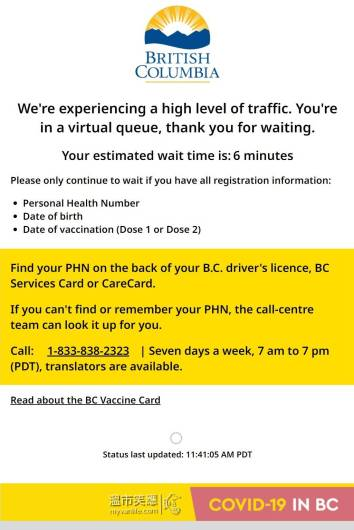 卑詩省疫苗護照申請步驟