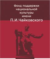 Фонд поддержки национальной культуры им. П..И.Чайковского
