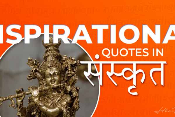 5-Inspirational-Sanskrit-Quotes-by-HBR-Patel-1