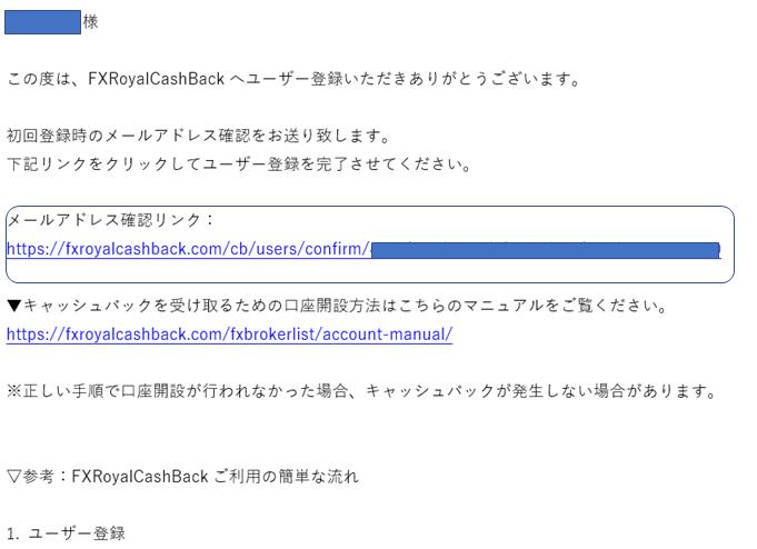 ユーザー登録確認メール
