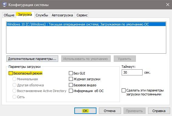 выйти из безопасного режима Windows 10