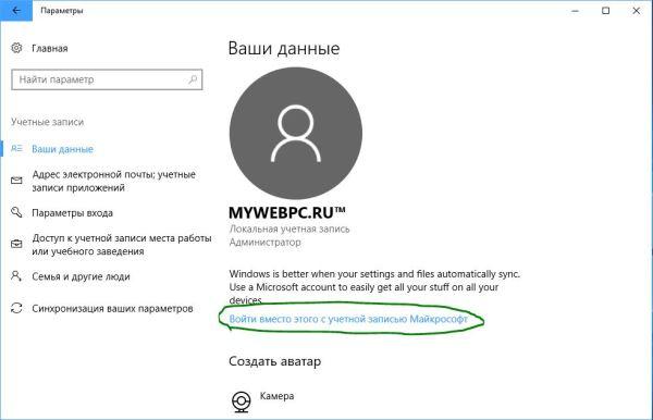 Как создать Учетную Запись Майкрософт для Windows 10