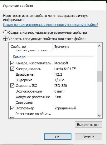Как Удалить Личные Данные Из Фотографии В Windows 10