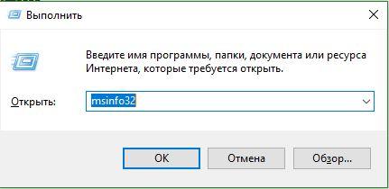 Вход в Сведения о системе Windows