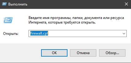 Win + R Firewall.cpl брандмауэр
