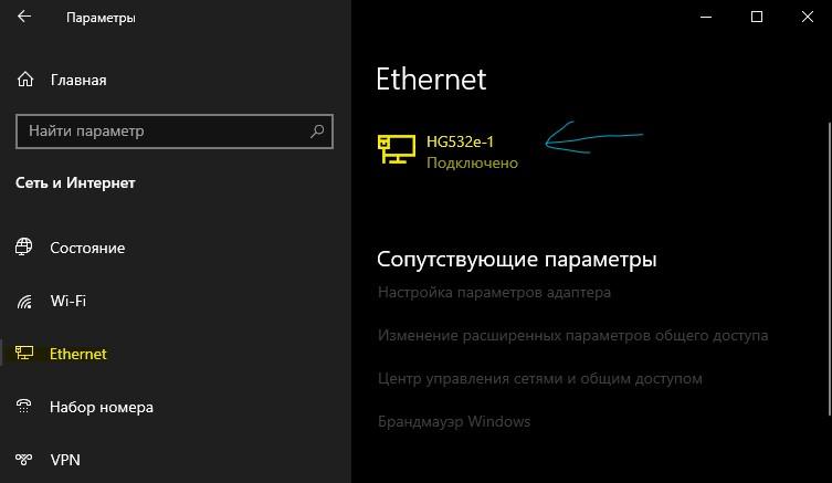 Ethernet параметры Windows 10