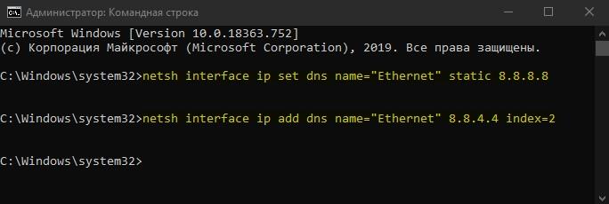 Изменить DNS через CMD