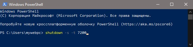 通过PowerShell关闭PC