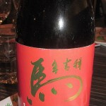 Haywire Pinot Noir for Chinese Year of the Wooden Horse