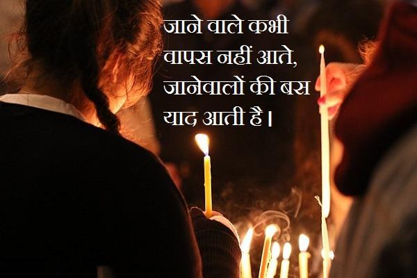 भ वप र ण श रद ध जल shradhanjali images status condolences message hindi