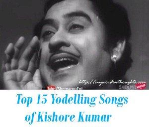 Yodelling Kishore Kumar
