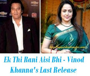 EkThi Rani Aisi Bhi - Vinod Khanna's Last Release