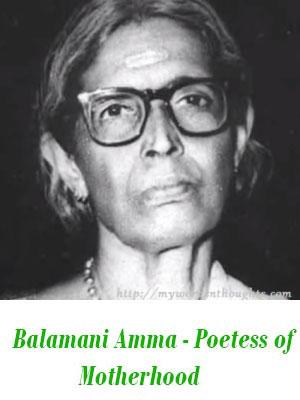 Balamani Amma