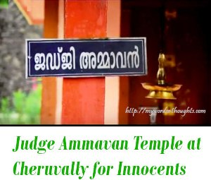 Judge Ammavan Temple