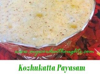 Kozhukatta Payasam