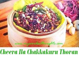 cheera ila chakka kuru thoran