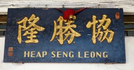 Schild, Heap Seng Leong, Singapur