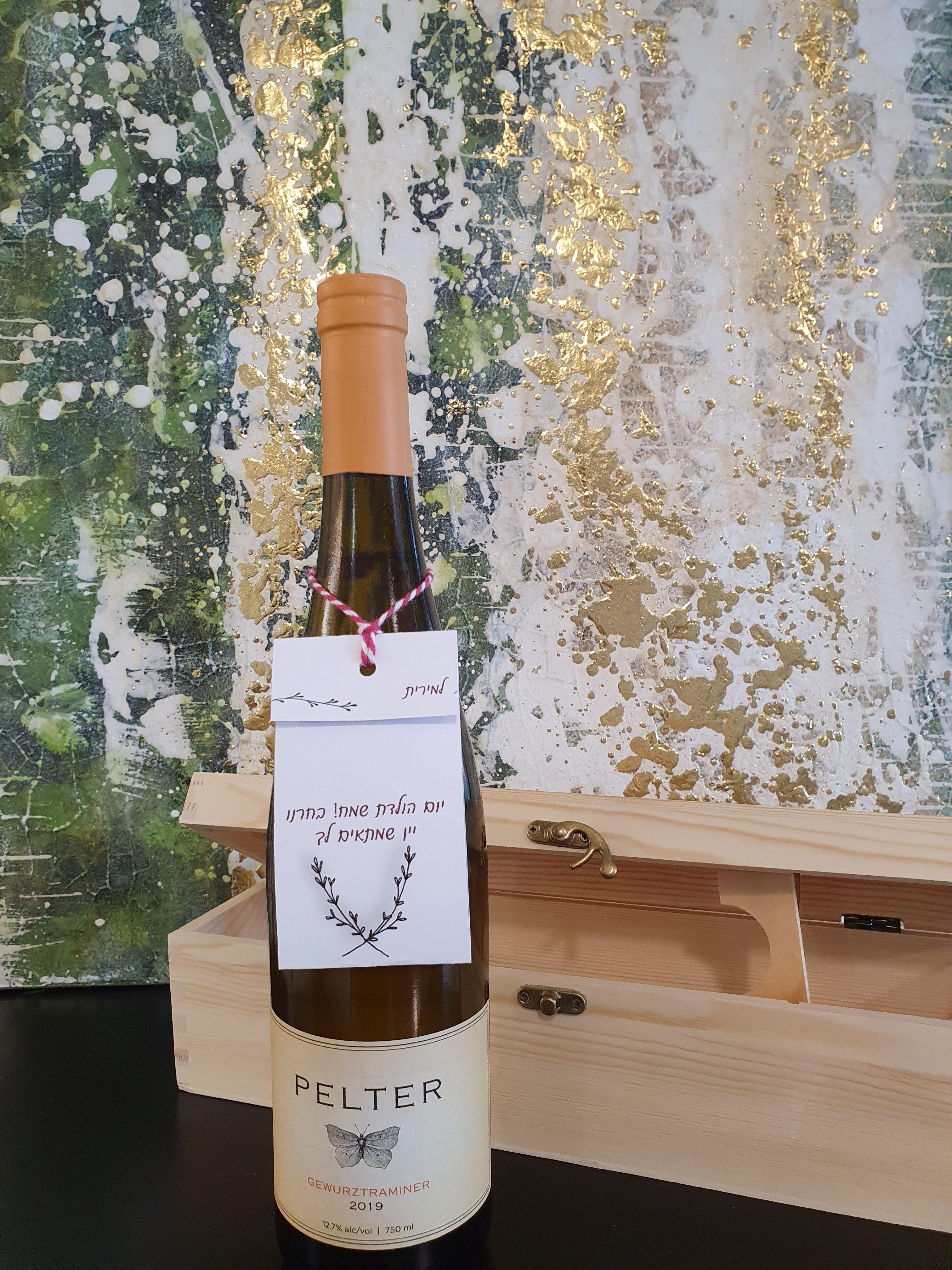 מארז יין לימולדת
