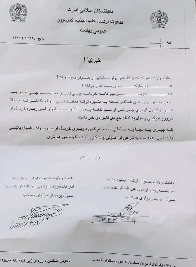 FANUhOqXMAMmQDV - طالبان تمنع حلق اللحى وتسريحات الشعر في ولاية هلمند بأفغانستان