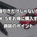 CX-5値引き