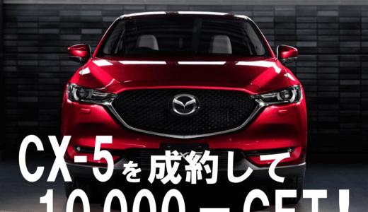 CX-5を成約して10,000円もらえるキャンペーン!