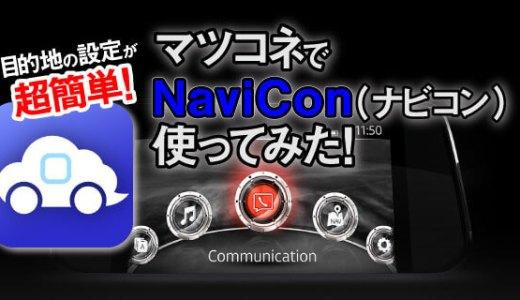 マツコネの目的地設定を簡単に!『NaviCon(ナビコン)』の使い方解説とレビュー