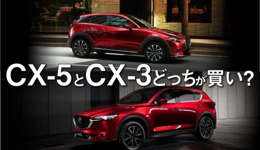 CX-3が大幅商品改良!少し頑張ればCX-5買えるけどCX-3の魅力はどこ?
