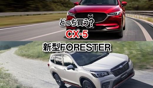 CX-5のライバル比較!スバル新型フォレスター!CX-5オーナーが見るフォレスターの評価