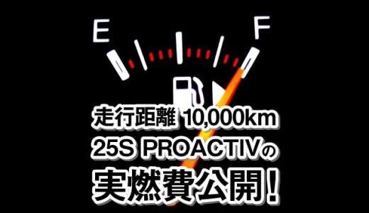走行距離1万km!CX-5 25S PROACTIVE(4WD)の実燃費を大公開!
