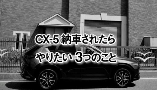 CX-5納車されたらやるべき3つのこと!