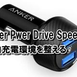 PowerDriveSpeed2