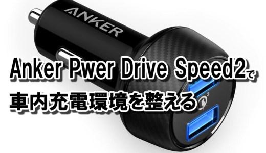 スマホナビを使うなら充電器は【Anker PowerDrive Speed2】に決まり!