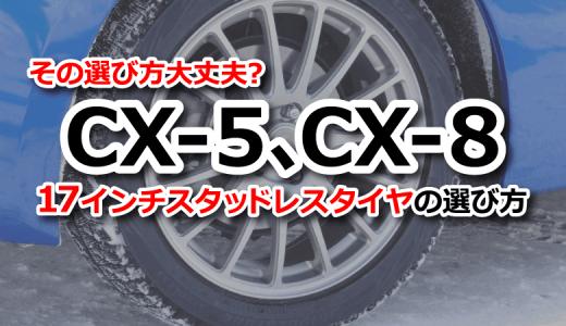 CX-5・CX-8のスタッドレスタイヤは17インチを選んで節約!購入サイズと注意点まとめ