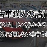 CX-5中古車諸費用